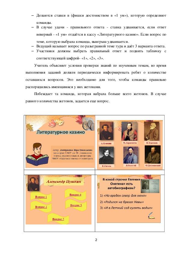 Литературное казино – Внеклассное мероприятие по литературе с применением ИКТ