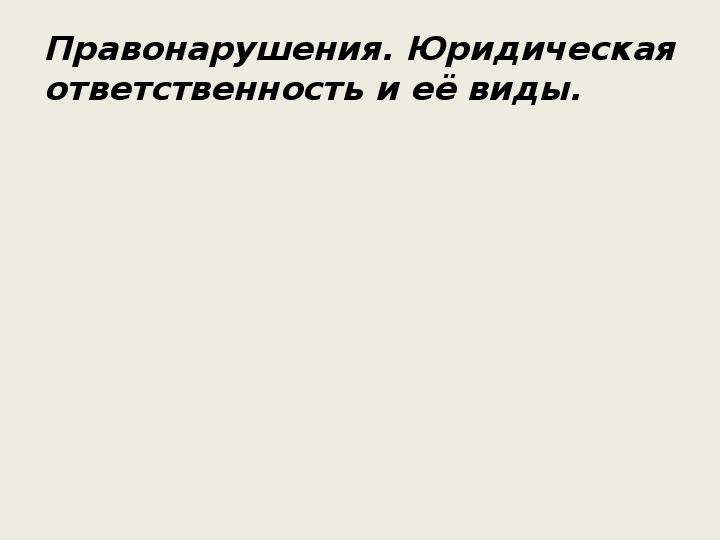 """Презентация по теме""""Подготовка к ЕГЭ. Право (часть 2)"""""""