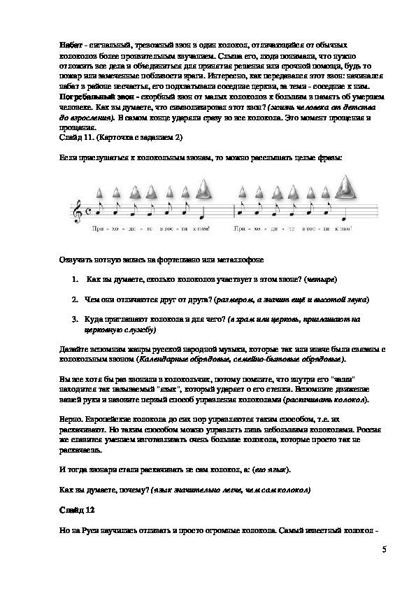 """Конспект урока """"Колокольность в музыке и изобразительном искусстве"""" 5 класс"""