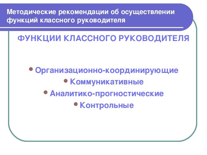 """Презентация на тему """"Система воспитания"""""""