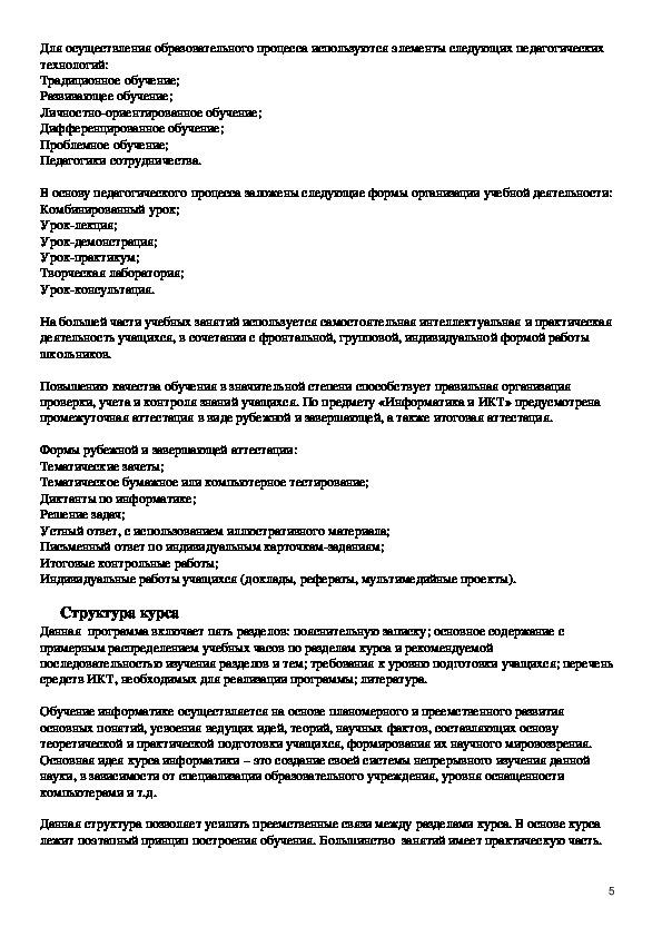 Рабочая программа учебного курса «Информатика и ИКТ» для 10 класса. Базовый уровень.