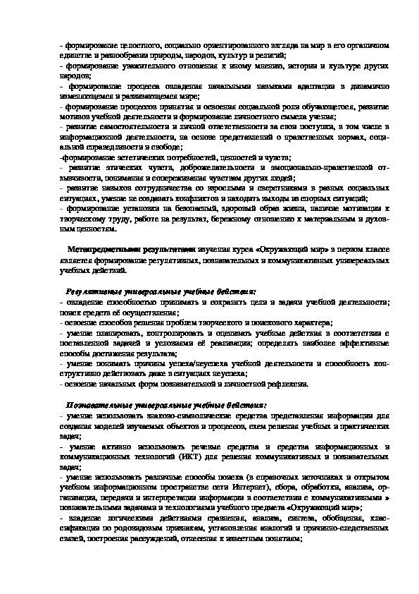 Рабочая программа по окружающему миру (1 класс)