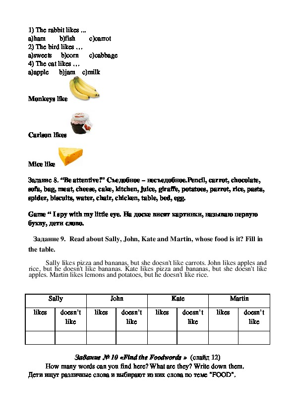 """План-конспект урока английского языка в 3 классе по теме """"Food"""""""