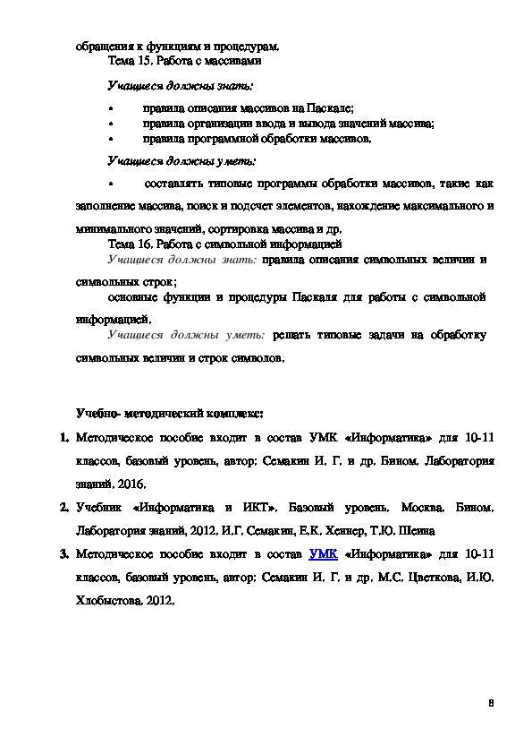 Планирование по информатике  Семакин И.Г. 10 класс