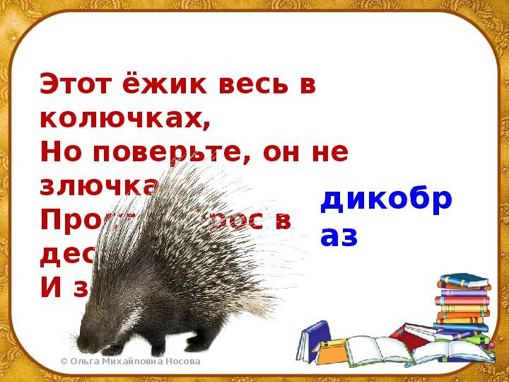 """""""Письмо строчной буквы д"""" - 1 класс УМК """"Школа России"""""""