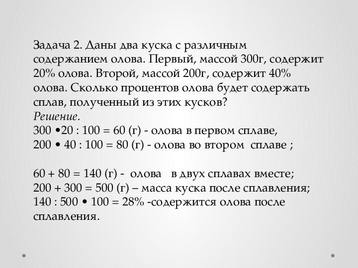 """Презентация по математике """"Решение математических задач с химическим содержанием"""""""