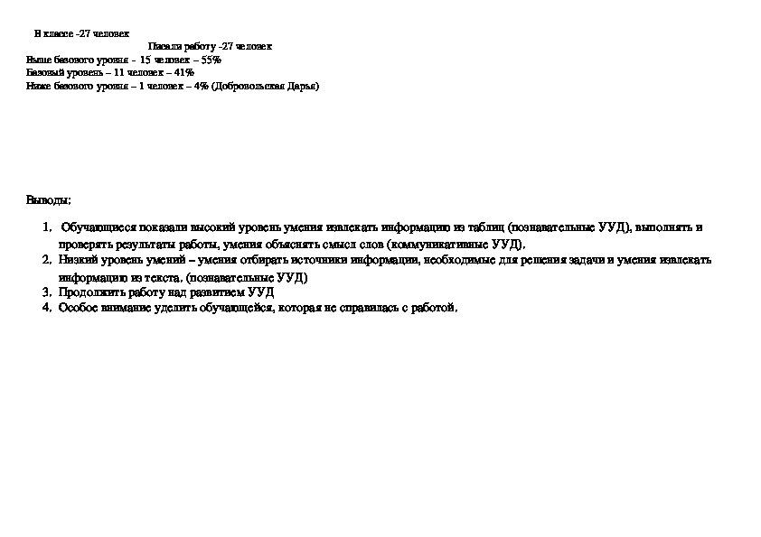 Анализ   диагностической  работы  по проверке  сформированности  УУД у  обучающихся.