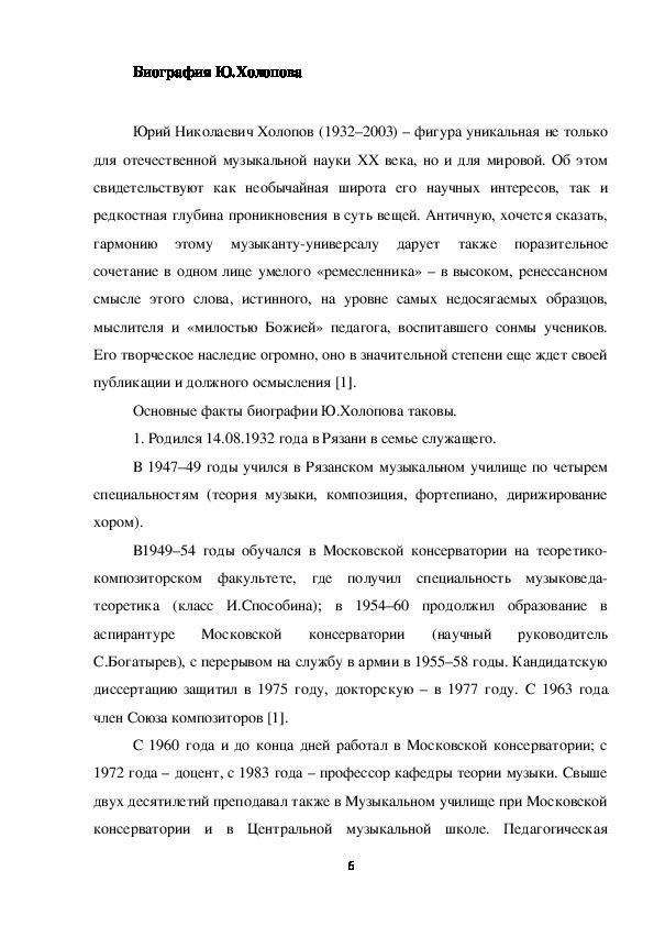 Реферат Ю.Н. Холопов и его научная школа