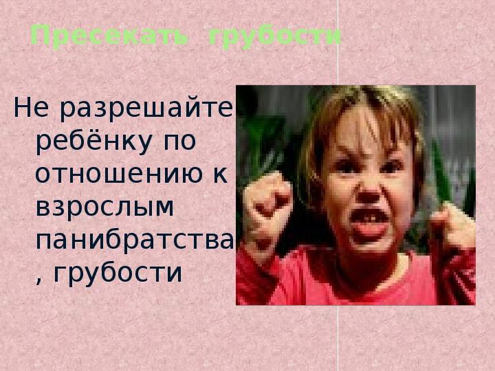 """Презентация для родителей  """"Воспитание любви и уважения к родителям у детей младшего школьного возраста"""""""