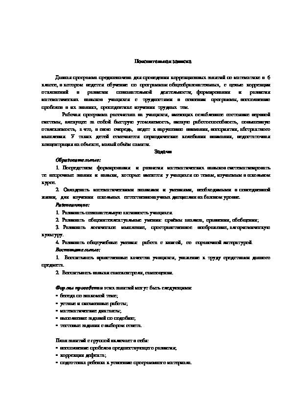 """Рабочая программа курса """"Математика и коррекция вычислительных навыков"""""""