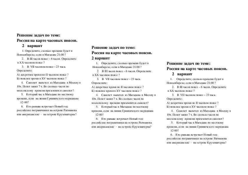 """Практическая работа по географии на тему """"Россия на карте часовых поясов"""" 8 класс"""