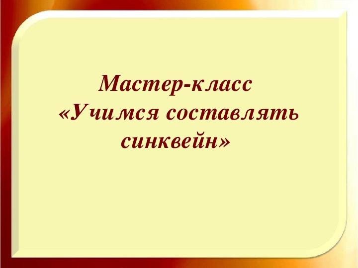МАСТЕР-КЛАСС «УЧИМСЯ СОСТАВЛЯТЬ СИНКВЕЙН»