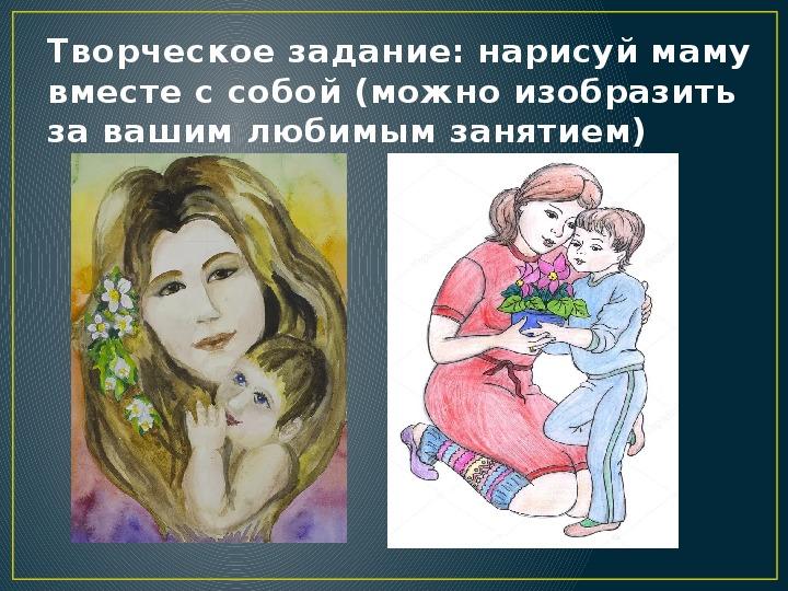 """Презентация по изобразительному искусству на тему """"Материнство"""" (4 класс)"""