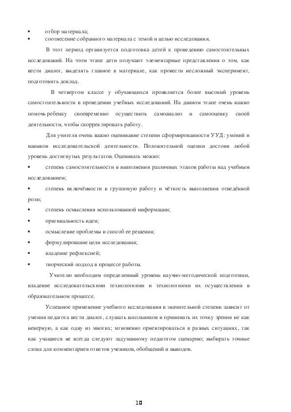 Реферат на тему: «Проектно-исследовательская деятельность младших школьников как средство формирования УУД»