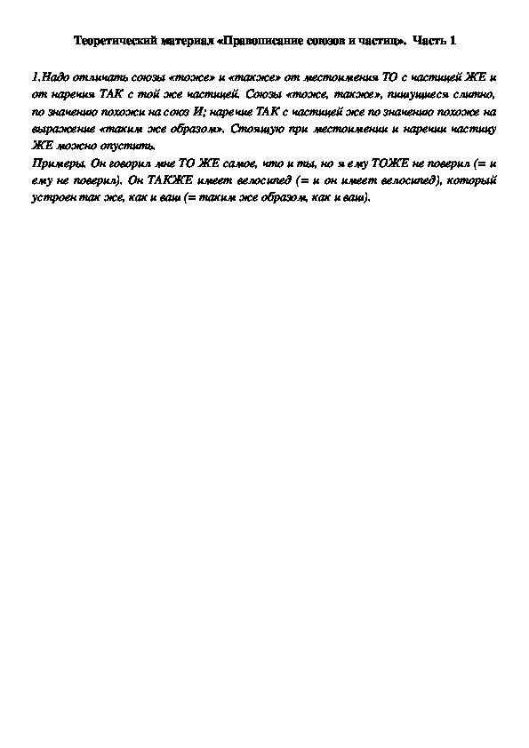 Теоретический материал «Правописание союзов и частиц».  Часть 1