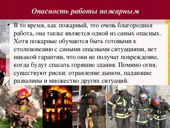 работа пожарных картинка и сообщение