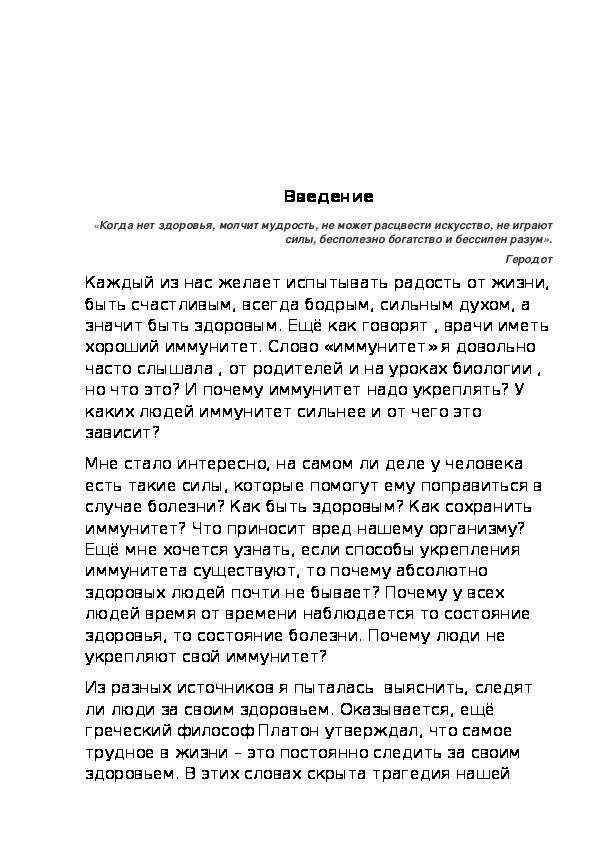 Исследовательская работа по биологии