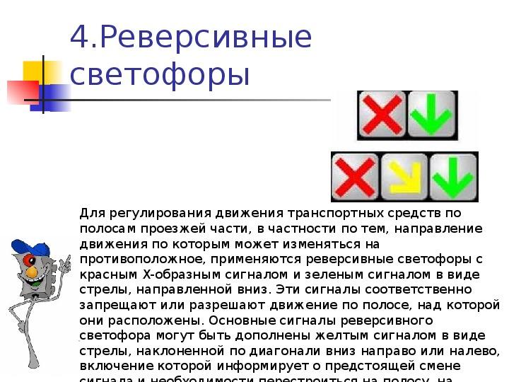 корпус сигналы реверсивного светофора в картинках с пояснениями подключен