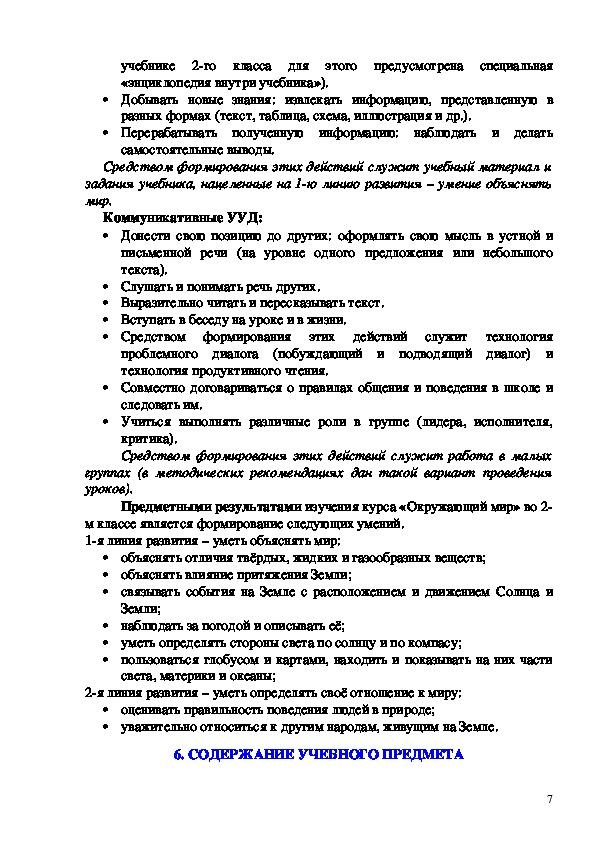 """Рабочая программа по окружающему миру 2 класс УМК """"Перспектива"""""""