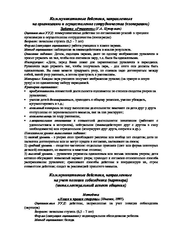 Коммуникативные действия, направленные на организацию и осуществление сотрудничества (кооперацию).