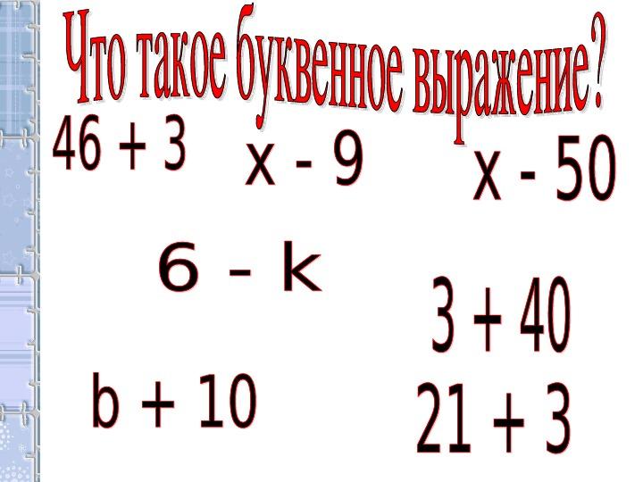 """Математика. .2 класс, """"Буквенные выражения"""""""
