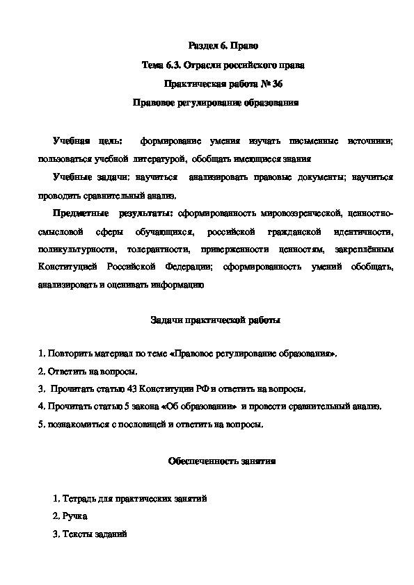 Практическая работа № 36 Правовое регулирование образования