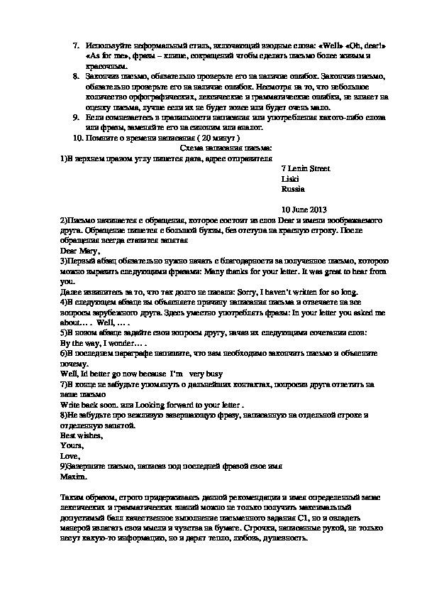 Статья по английскому языку: Написание личного письма базового уровня