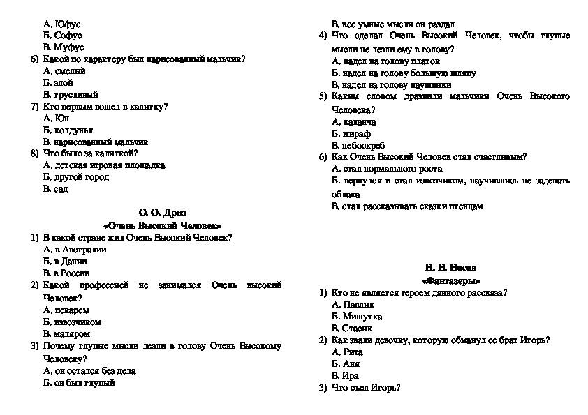 Сборник тестов по литературному чтению УМК Планета знаний 2 класс