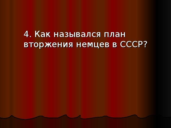 """Викторина по теме """"Великая Отечественная война"""""""