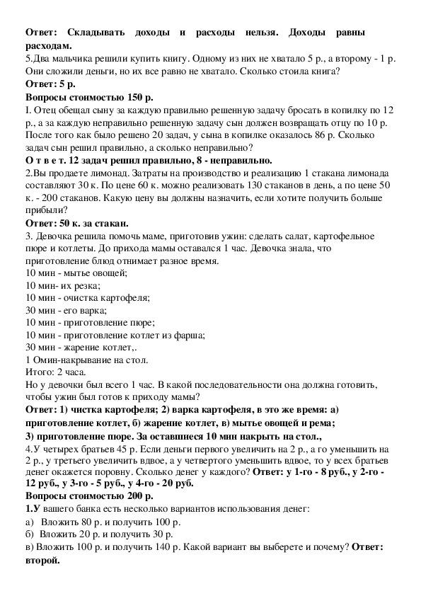 Методическая разработка «Виды опроса на уроке математики  по теме «Тела вращения» 11 класс
