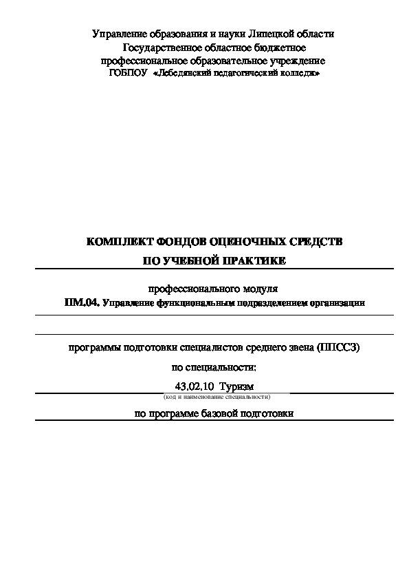 Фос пм04 Управление функциональным подразделением организации