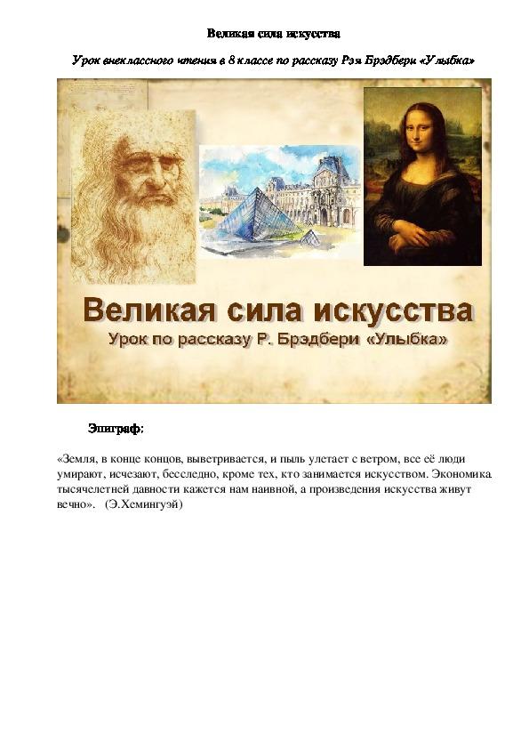 """Конспект урока внеклассного чтения """"Великая сила искусства"""" (8 класс)"""