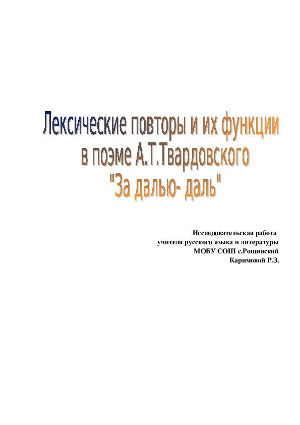 """Исследовательская работа по поэме А.Т.Твардовского""""За далью-даль"""""""