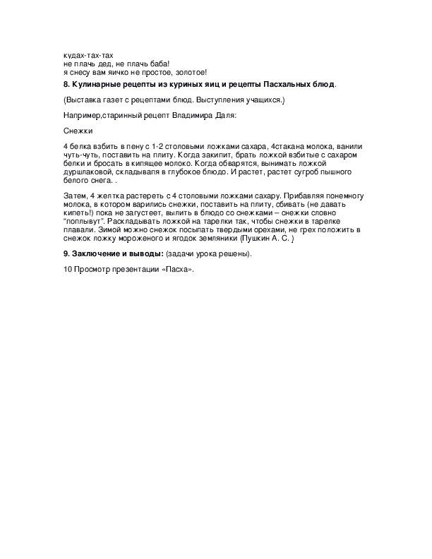 """Курочка Ряба в биологии и литературе"""". 7-й класс"""