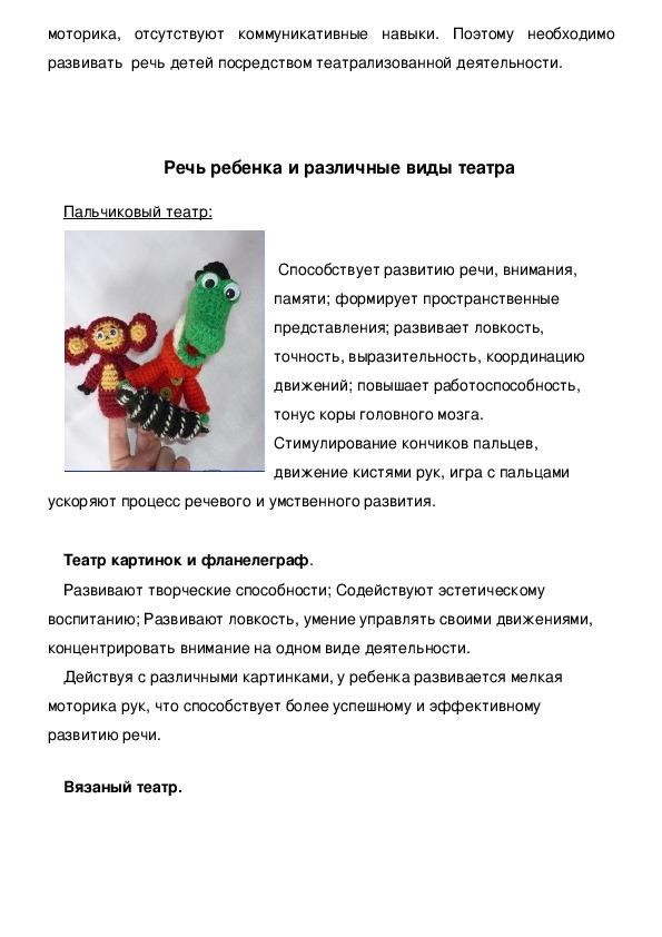 Тема: «Развитие диалогической речи детей дошкольного возраста посредством театрализованной деятельности»