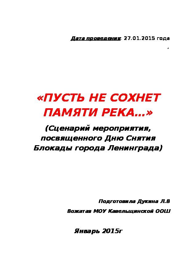 «ПУСТЬ НЕ СОХНЕТ ПАМЯТИ РЕКА…» (Сценарий мероприятия, посвященного Дню Снятия Блокады города Ленинграда)