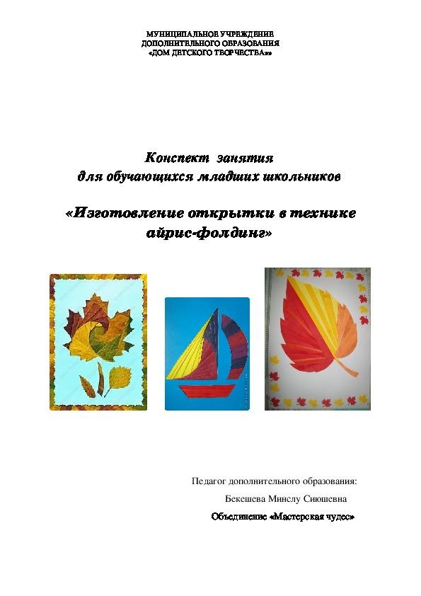 Конспект  занятия для обучающихся младших школьников   «Изготовление открытки в технике айрис-фолдинг»