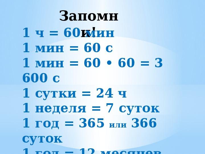 Открытый урок по математике 2 класс