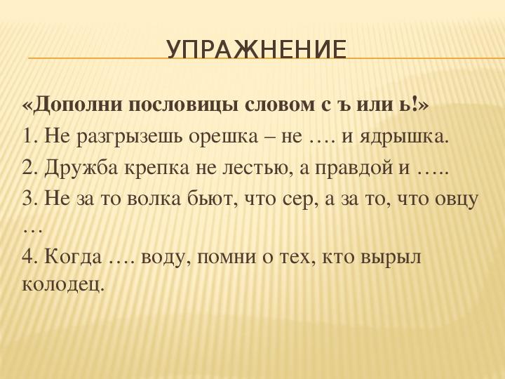 """Презентация по русскому языку на тему """"Разделительный Ъ"""" 3 класс"""