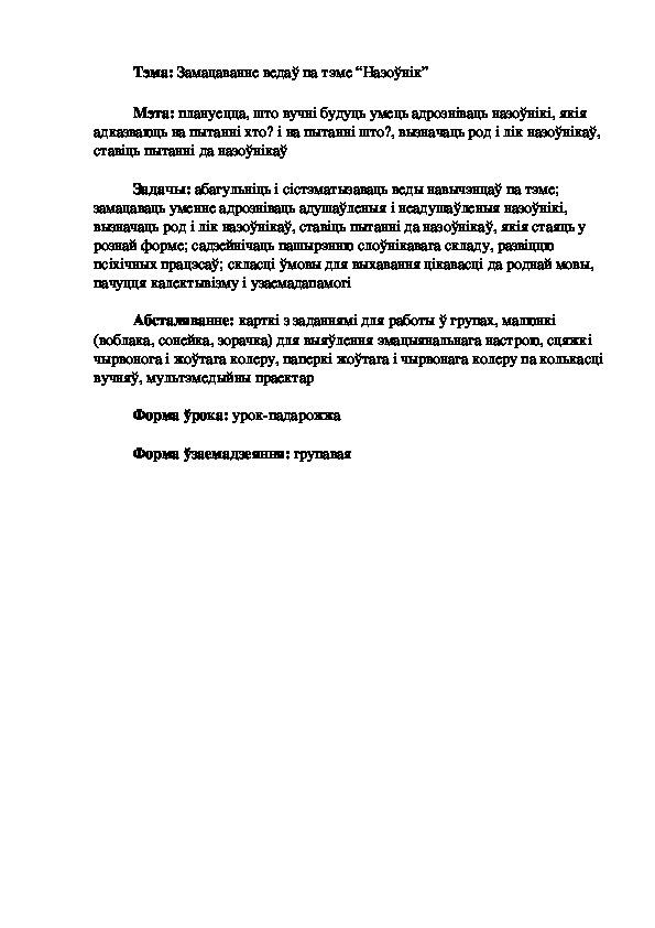 """Урок беларускай мовы па тзме """"Назоўнік"""""""