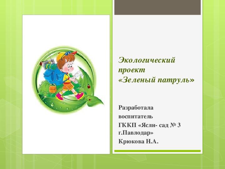 Презентация к Экологическому проекту «Зеленый патруль» в детском саду