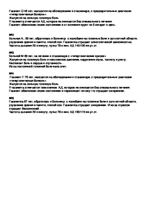 Дипломная работа на тему гипертоническая болезнь на заказ