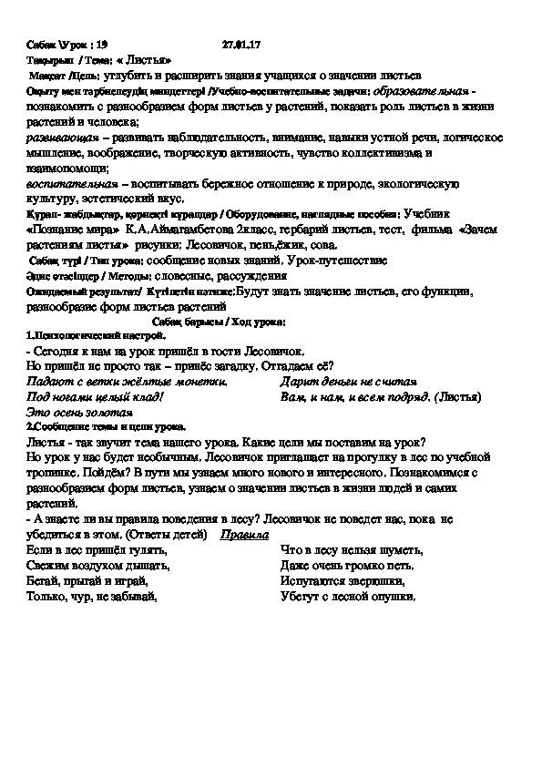 """""""Листья  """""""