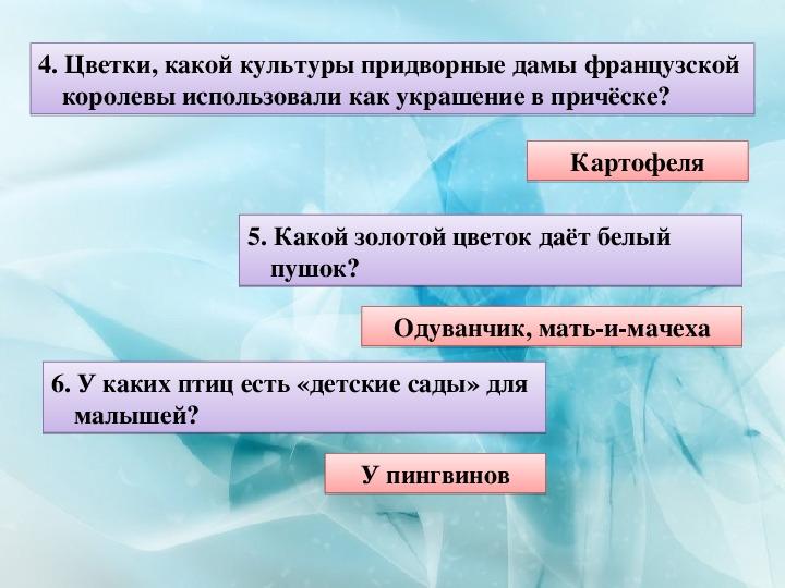 """Внеклассное мероприятие- презентация """" Свалка по имени Земля"""" """""""