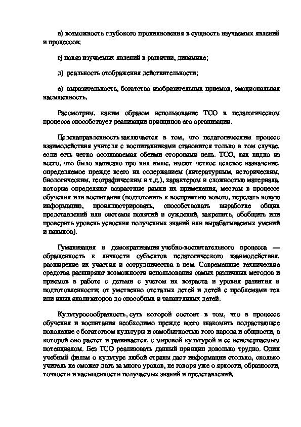 Разработка открытого урока на тему:  Актуальность изучения иностранных языков в современной России