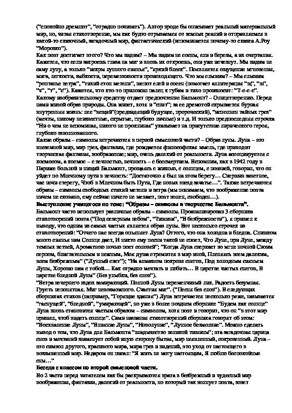 "Конспект урока ""Анализ стихотворения К. Бальмонта ""Фантазия"""" 11 класс"
