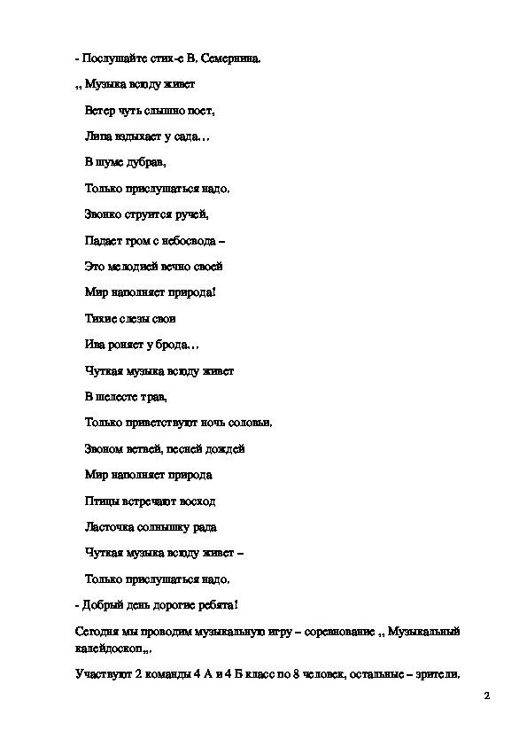 """Внеклассное мероприятие """"Музыкальный калейдоскоп"""" 4 класс"""