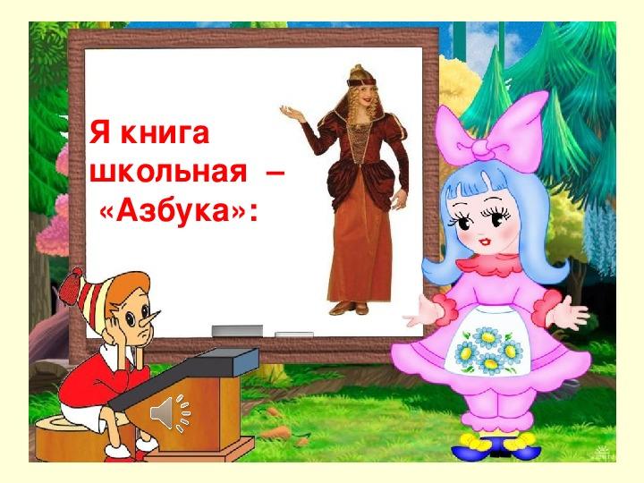 """Конспект и презентация внеклассного мероприятия """"Прощай, Азбука"""", 1 класс"""