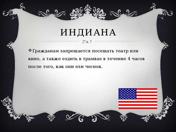 День правовых знаний. Презентации к Законам РФ.
