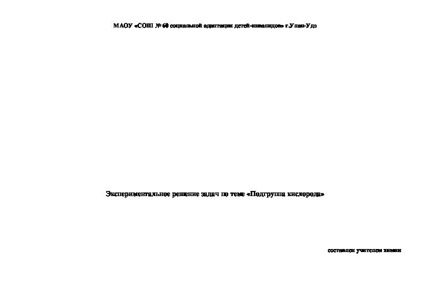 """Экспериментальное решение задач по теме """"Подгруппа кислорода"""""""